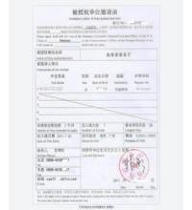 China Lnvitation (No. 3) wholesale