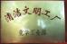 Fujian Dongnan Chemical Co.,Ltd. Certifications