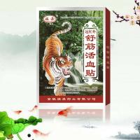 China Tiger Far-Infrared Therapy Plaster on sale