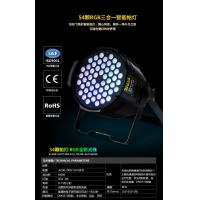 Buy cheap KZ-RGBWY533 LED constant pressure PAS lamp, lights, beams, revolving Light beam, from wholesalers