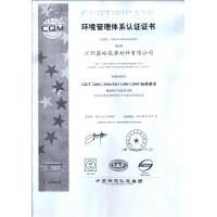 Jiangyin Xinyu Decoration Material Co.,Ltd Certifications