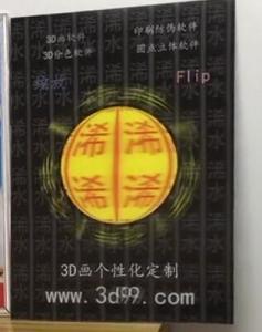 China 2021 3d printing portait  lenticular large size 3d poster large format lenticular advertising poster 3d flip printing wholesale