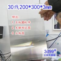 China Best FLIP Lenticular effect lens 3D lenticular billboard printing and large size 3d print by injekt wholesale