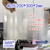 China 3D Lenticular Sheet Lens 30LPI,3MM for 3D lenticular billboard printing by injekt print with strong 3D Lenticular effect wholesale