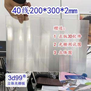 China Flip lenticular 3mm 30LPI lens for Inkjet Printing 3D lenticular billboard printing and large size 3d print by injekt wholesale