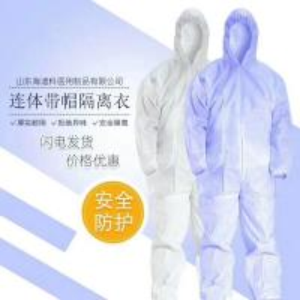 China Medical isolation clothing Medical isolation shoe cover Medical conjoined isolation clothing wholesale