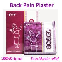 China Magnetic plaster waist low back spine stabbing pain relieving medicated orthopedic Miaolaodi Muscle aches plaster wholesale