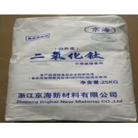 China High white food grade titanium dioxide on sale