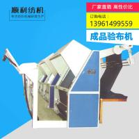 "China 900 Finished Product Fabric Inspection Machine 72 ""/ 80"" / 90 "" Roll Width wholesale"