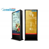 China IP65  70 inch  Outside Kiosk network advertising player 1920 x 1080 wholesale