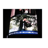 China P4 Curved LED Screen / Led Display Board For Advertising 128mm×128mm wholesale