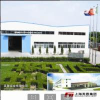 shanghai furong industry Co.,Ltd