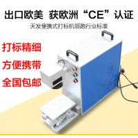 Wholesale 10W fiber laser/ high quality fiber laser marking machine price from china suppliers