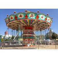 China Colorful Amusement Park Swing Ride Outdoor Flying Chair Ride ISO9001 Approved wholesale
