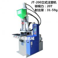 China JT - 200 Vertical Injection Moulding Machine Automatic Plastic Injection Molder wholesale