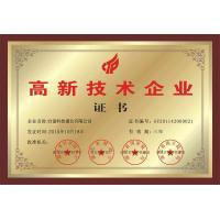 Taiyi Laser Technology Company Limited Certifications