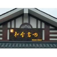 China Custom House Signs  Illuminated Wooden Signs With Any Letter Special Lighting Effect wholesale