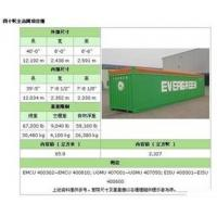 China Used 40 Foot Open Top Container Dimensions 12.19m*2.44m*2.59m wholesale