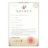 Shanghai Yaxin Biotechnology Co.,Ltd. Certifications