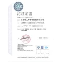 Shandong SuperHerdsman Husbandry Machinery Co., Ltd. Certifications