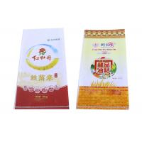 China Economic Breathable Pp Woven Rice Bags , Laminated Woven Polypropylene Bags wholesale