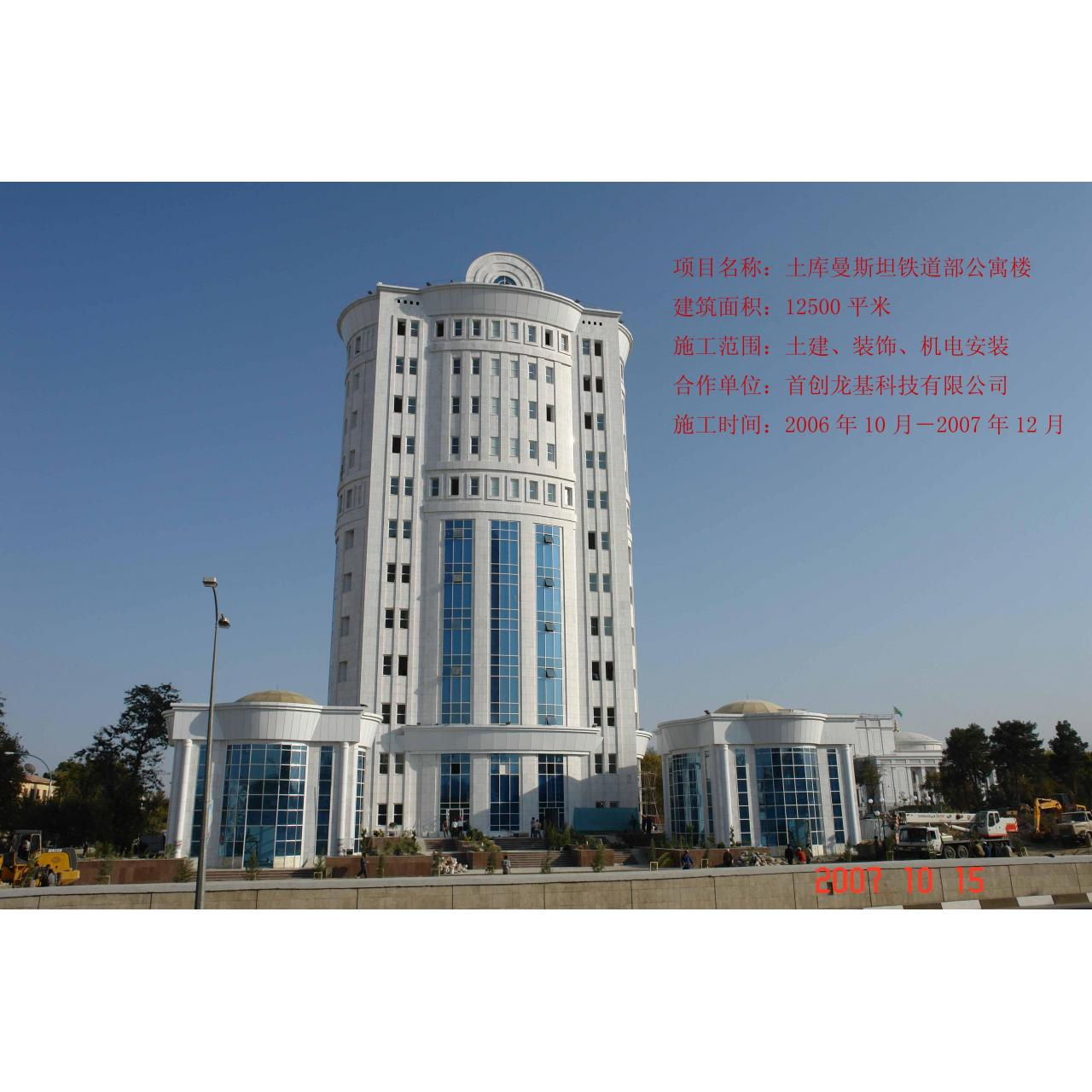 China Overseas project |Overseas project>>TurkmenistanMinistryofRailwaysblockofflats wholesale