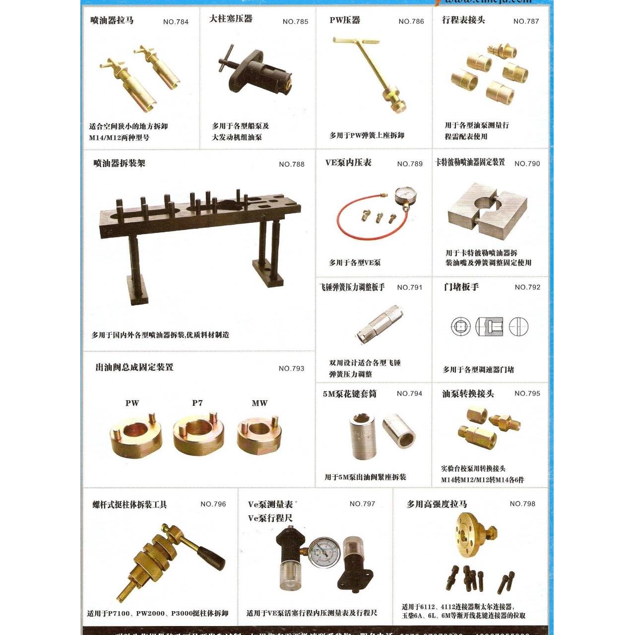 China Tools for Test bench and pumps Tools for test bench and pumps wholesale