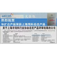 """China Our product was awarded """"Shanghai well-branded & high - quality feed products """" wholesale"""