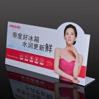 China shopping mall billboard for home appliances wholesale
