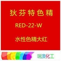 China Water color concentrate Red-22-W wholesale