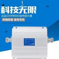 China GSM signal amplifier GSM980C wholesale