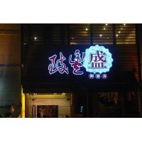 Buy cheap Sign Yu Shan Room from wholesalers