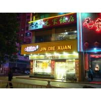 Buy cheap Sign JIN DIE XUAN from wholesalers
