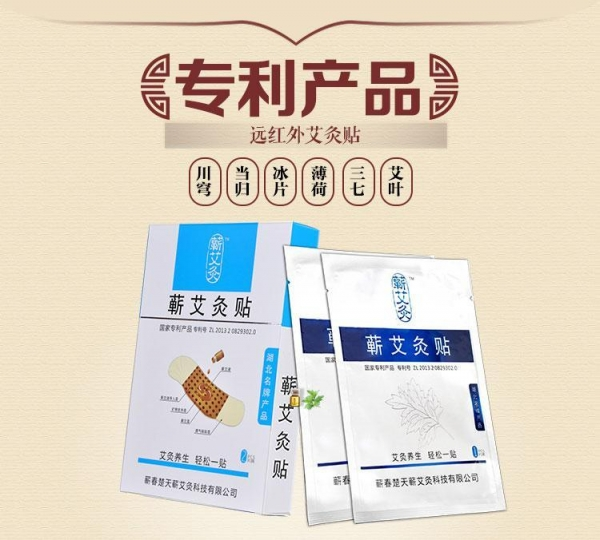 China Moxibustion Paste