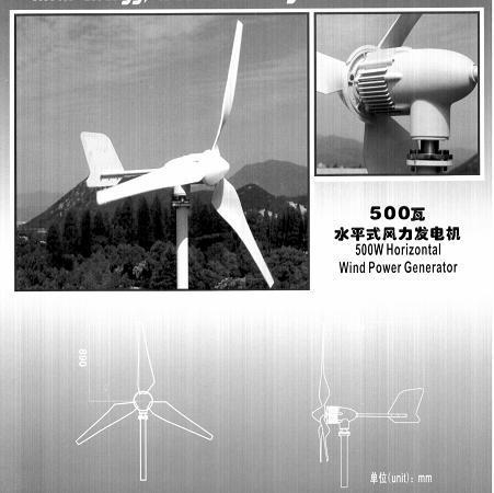 Quality Generator Series 500W Wind Power Generator for sale