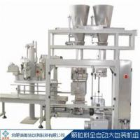 Buy cheap large packing system Automatic large packing machine for granular material from wholesalers