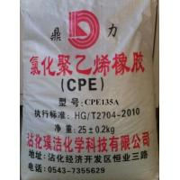China CPE Used In PVC and Plastic CPE-135A wholesale