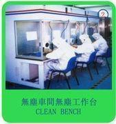 China SANYUEN Clean Room Equipment clean bench wholesale